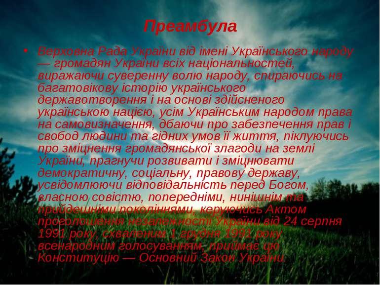 Верховна Рада України від імені Українського народу — громадян України всіх н...