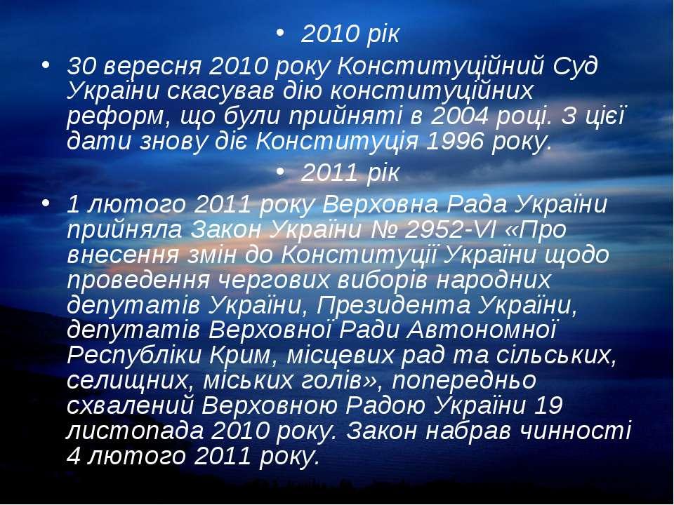 2010 рік 2010 рік 30 вересня 2010 року Конституційний Суд України скасував ді...