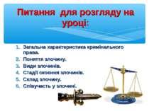 Загальна характеристика кримінального права. Поняття злочину. Види злочинів. ...