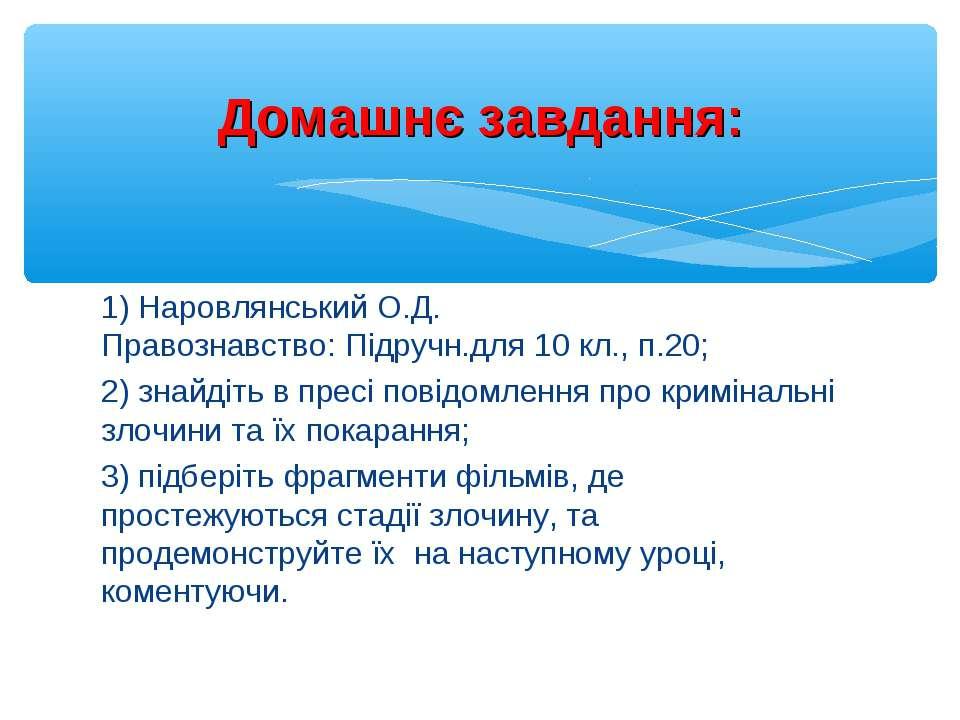1) Наровлянський О.Д. Правознавство: Підручн.для 10 кл., п.20; 2) знайдіть в ...