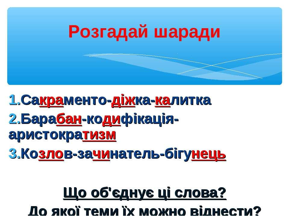 Сакраменто-діжка-калитка Барабан-кодифікація-аристократизм Козлов-зачинатель-...
