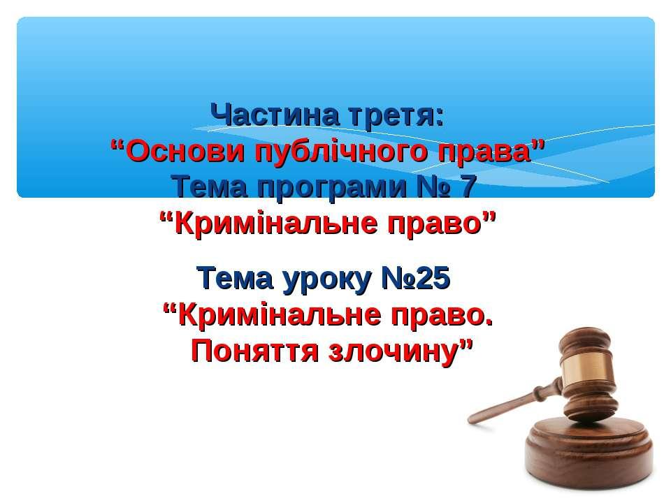 """Частина третя: """"Основи публічного права"""" Тема програми № 7 """"Кримінальне право..."""