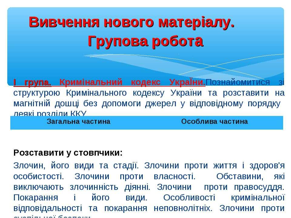 I група. Кримінальний кодекс УкраЇни.Познайомитися зі структурою Кримінальног...