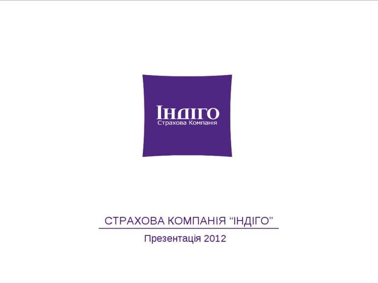 """СТРАХОВА КОМПАНІЯ """"ІНДІГО"""" Презентація 2012"""