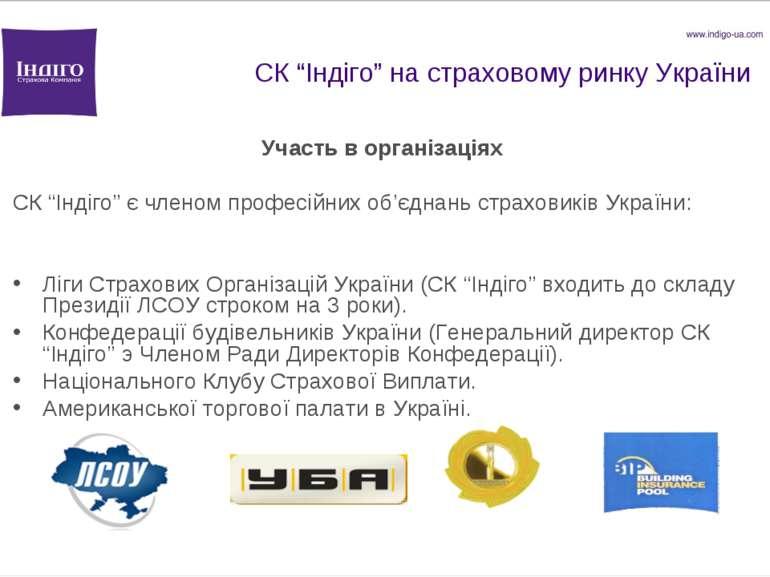 """СК """"Індіго"""" на страховому ринку України Участь в організаціях CК """"Індіго"""" є ч..."""