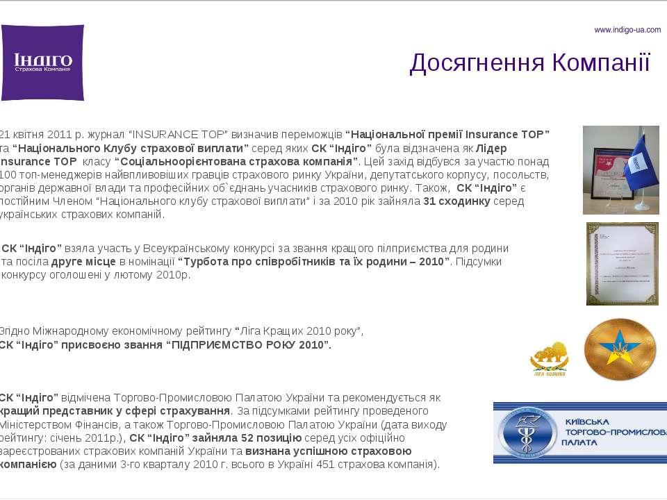 """Досягнення Компанії 21 квітня 2011 р. журнал """"INSURANCE TOP"""" визначив перемож..."""