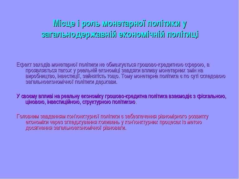 Місце і роль монетарної політики у загальнодержавній економічній політиці Ефе...