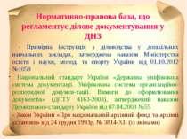 - Примірна інструкція з діловодства у дошкільних навчальних закладах, затверд...