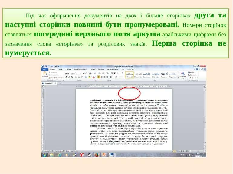 Під час оформлення документів на двох і більше сторінках друга та наступні ст...