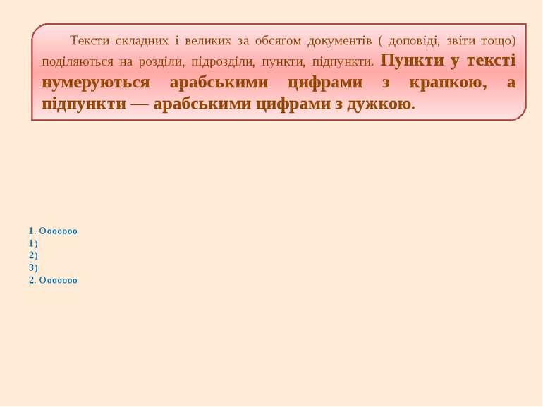 Тексти складних і великих за обсягом документів ( доповіді, звіти тощо) поділ...