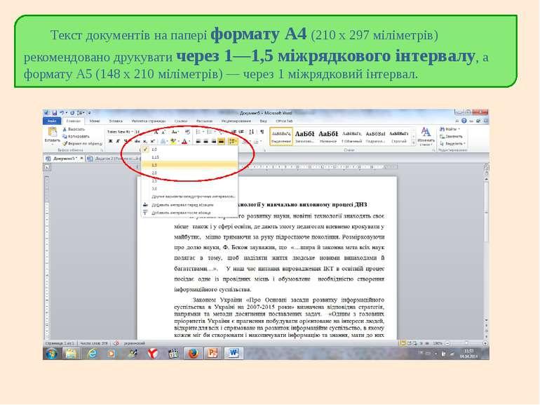 Текст документів на папері формату А4 (210 х 297 міліметрів) рекомендовано др...