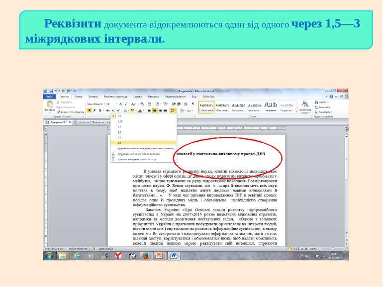 Реквізити документа відокремлюються один від одного через 1,5—3 міжрядкових і...