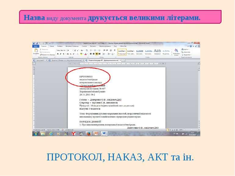 Назва виду документа друкується великими літерами. ПРОТОКОЛ, НАКАЗ, АКТ та ін.