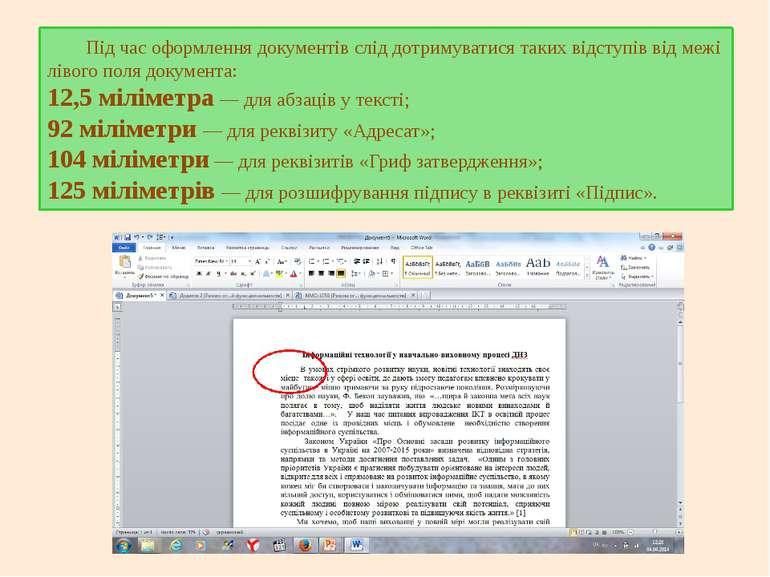 Під час оформлення документів слід дотримуватися таких відступів від межі лів...