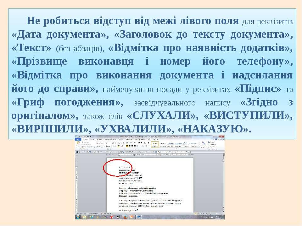 Не робиться відступ від межі лівого поля для реквізитів «Дата документа», «За...