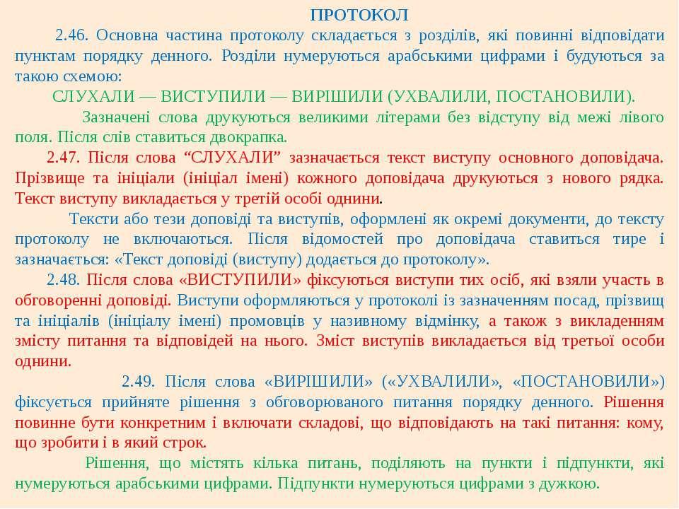 ПРОТОКОЛ 2.46. Основна частина протоколу складається з розділів, які повинні ...