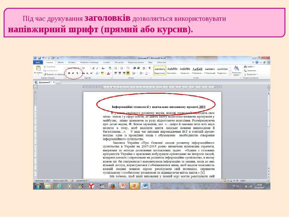 Під час друкування заголовків дозволяється використовувати напівжирний шрифт ...