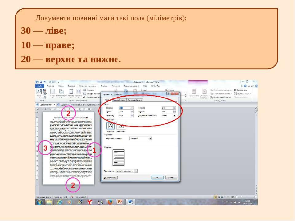 Документи повинні мати такі поля (міліметрів): 30 — ліве; 10 — праве; 20 — ве...