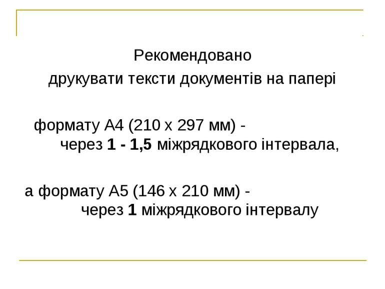 Рекомендовано друкувати тексти документів на папері формату А4 (210 х 297 мм)...