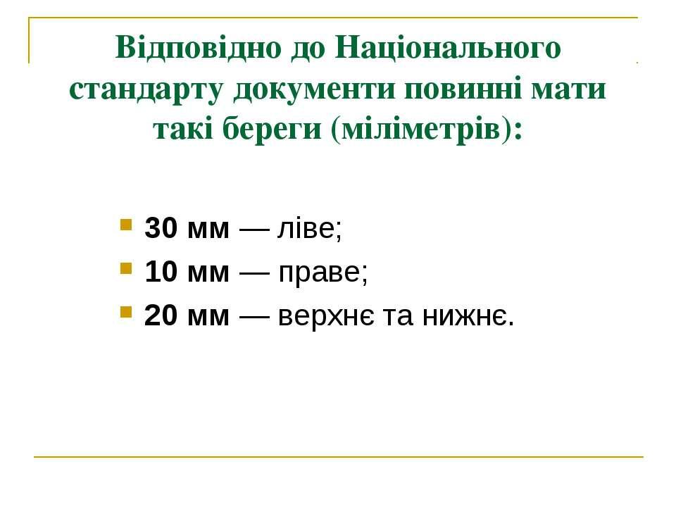 Відповідно до Національного стандарту документи повинні мати такі береги (міл...