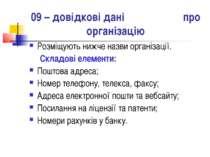09 – довідкові дані про організацію Розміщують нижче назви організації. Склад...