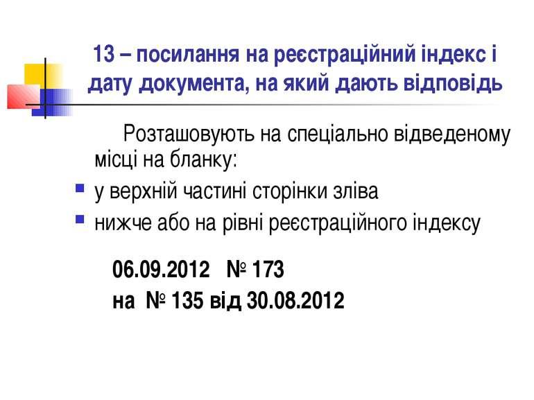 13 – посилання на реєстраційний індекс і дату документа, на який дають відпов...