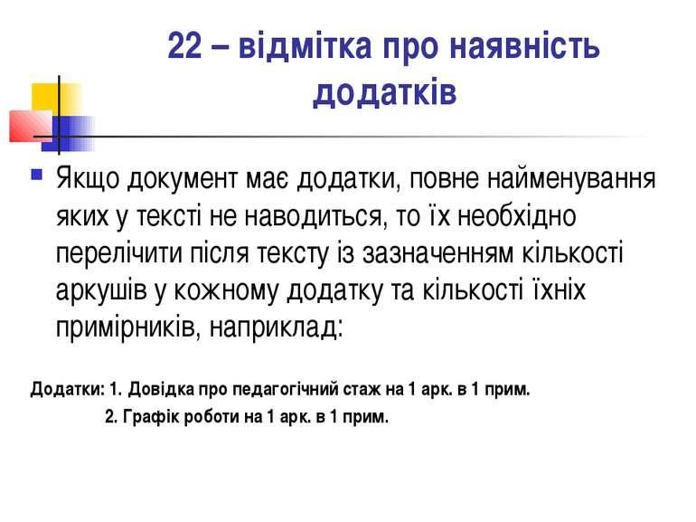 22 – відмітка про наявність додатків Якщо документ має додатки, повне наймену...