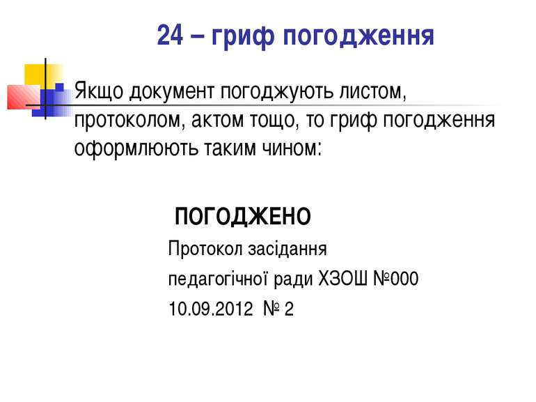24 – гриф погодження Якщо документ погоджують листом, протоколом, актом тощо,...