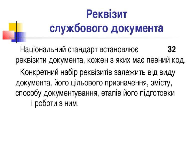 Реквізит службового документа Національний стандарт встановлює 32 реквізити д...