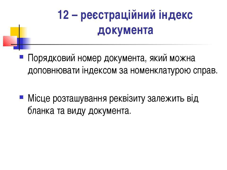 12 – реєстраційний індекс документа Порядковий номер документа, який можна до...