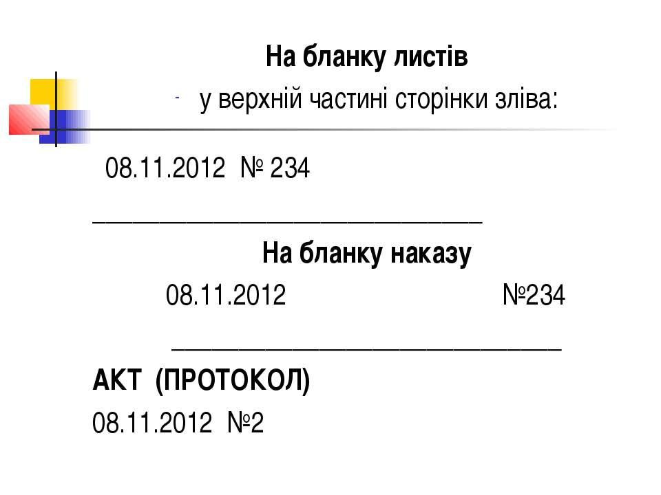 На бланку листів у верхній частині сторінки зліва: 08.11.2012 № 234 _________...
