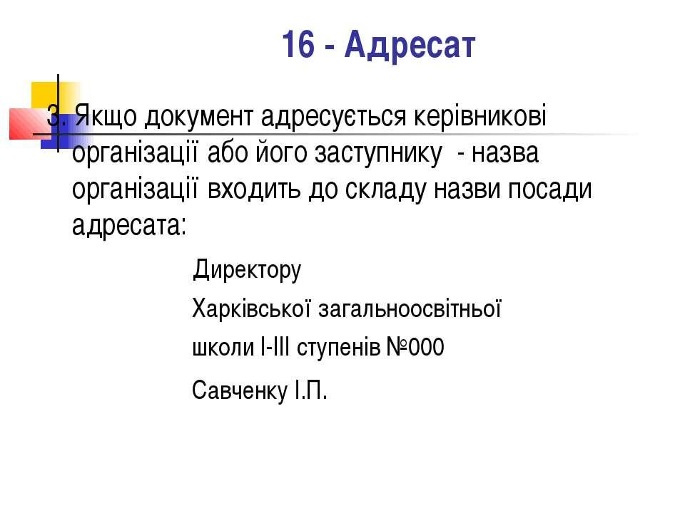 16 - Адресат 3. Якщо документ адресується керівникові організації або його за...