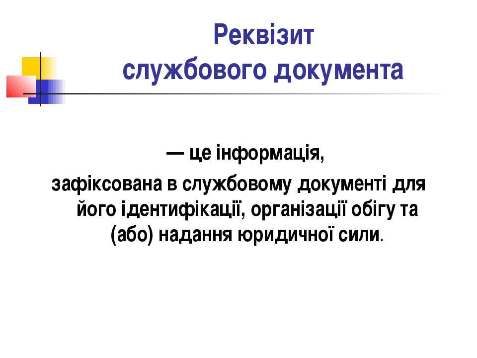 Реквізит службового документа — це інформація, зафіксована в службовому докум...