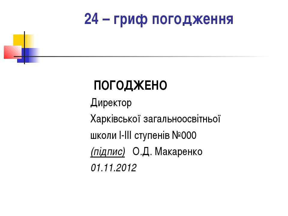 24 – гриф погодження ПОГОДЖЕНО Директор Харківської загальноосвітньої школи І...