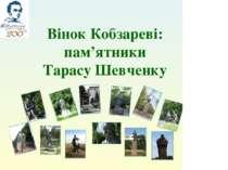 Вінок Кобзареві: пам'ятники Тарасу Шевченку