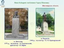 Житомирська область м. Житомир 1979 р., скульптор – Б. Карловський, архітекто...