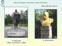 Миколаївська область м. Миколаїв 1958 р., скульптор – І. Диба Вінок Кобзареві...