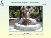 Вінок Кобзареві: пам'ятники Тарасу Шевченку Грузія м. Тбілісі 2007 р., скульп...