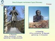Польща м. Білий Бір 1991 р., скульптор – В. Бородай, архітектор – А. Ігнащенк...