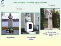 Румунія с. Негостина 2005 р. м. Бухарест Вінок Кобзареві: пам'ятники Тарасу Ш...
