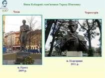 м. Прага 2009 р. Вінок Кобзареві: пам'ятники Тарасу Шевченку Чехія Чорногорія...