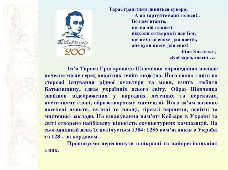 Ім'я Тараса Григоровича Шевченка справедливо посідає почесне місце серед вида...