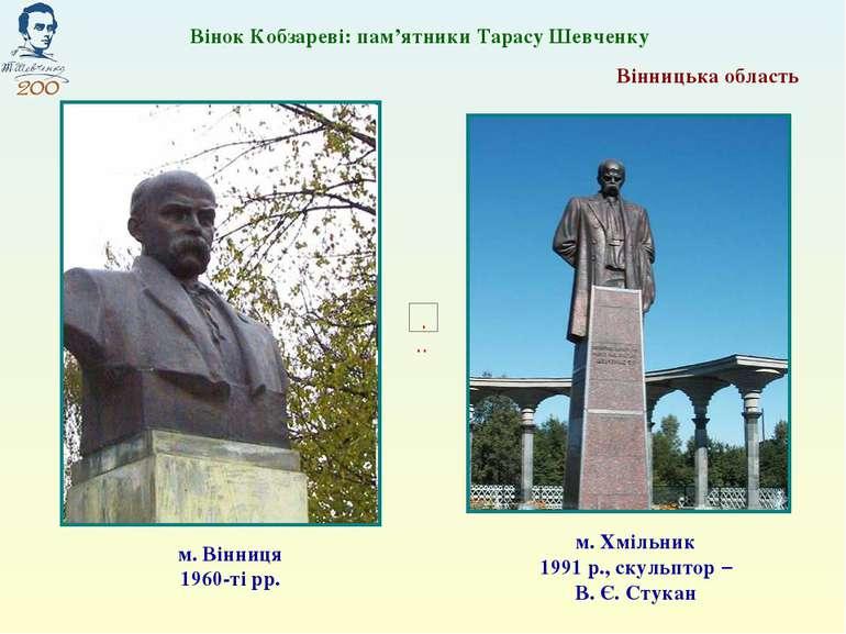 м. Вінниця 1960-ті рр. м. Хмільник 1991 р., скульптор – В. Є. Стукан Вінок Ко...