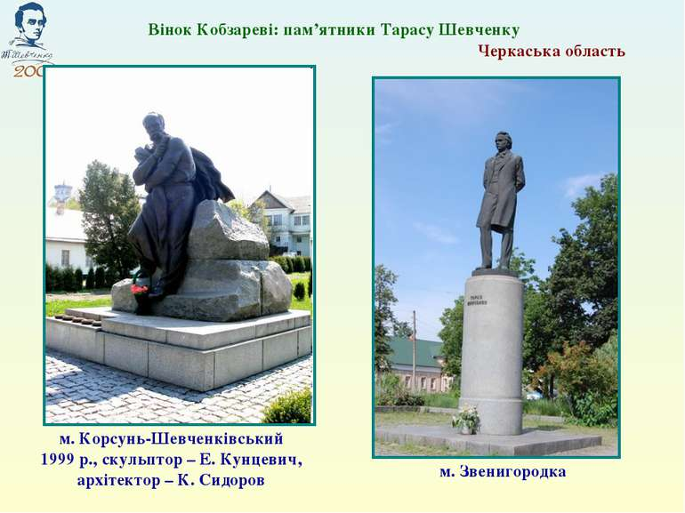 Черкаська область м. Корсунь-Шевченківський 1999 р., скульптор – Е. Кунцевич,...
