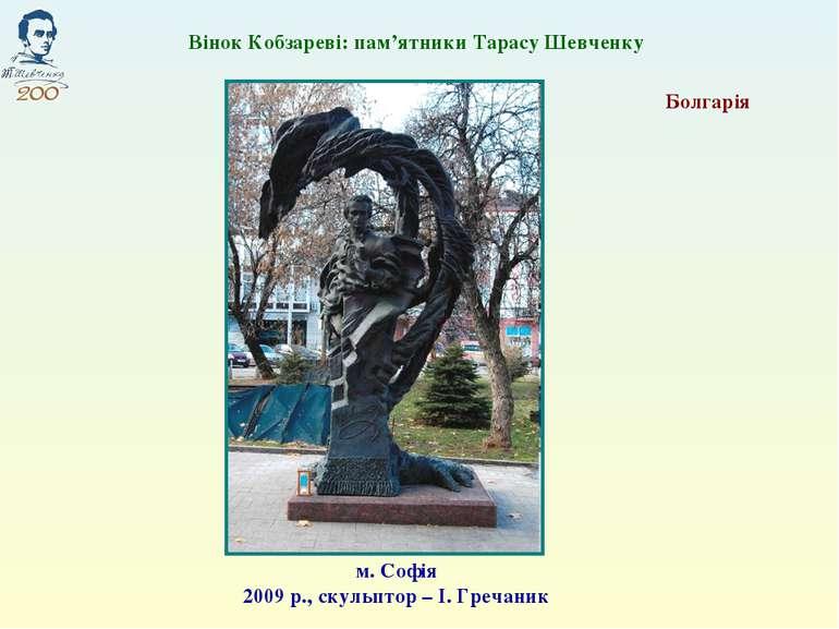 Вінок Кобзареві: пам'ятники Тарасу Шевченку Болгарія м. Софія 2009 р., скульп...