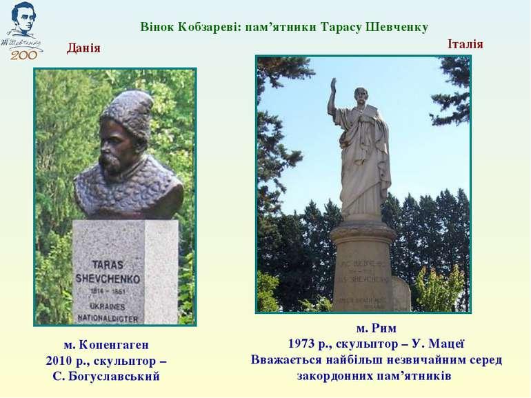 Вінок Кобзареві: пам'ятники Тарасу Шевченку Данія м. Копенгаген 2010 р., скул...
