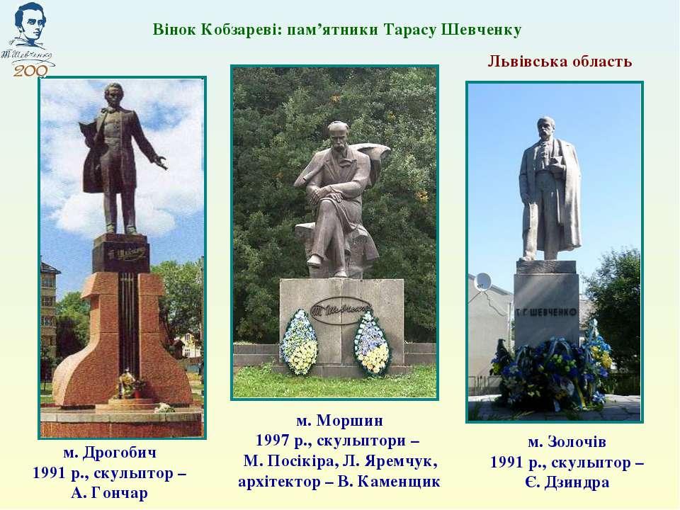 Львiвська область м. Дрогобич 1991 р., скульптор – А. Гончар Вінок Кобзареві:...