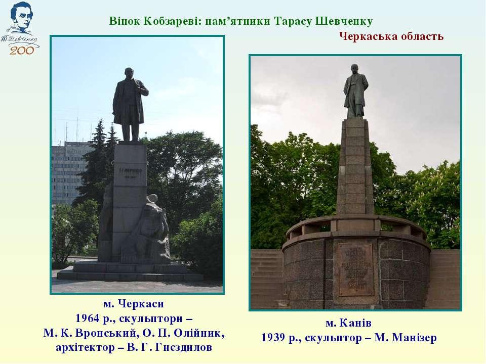 Черкаська область м. Черкаси 1964 р., скульптори – М. К. Вронський, О. П. Олі...