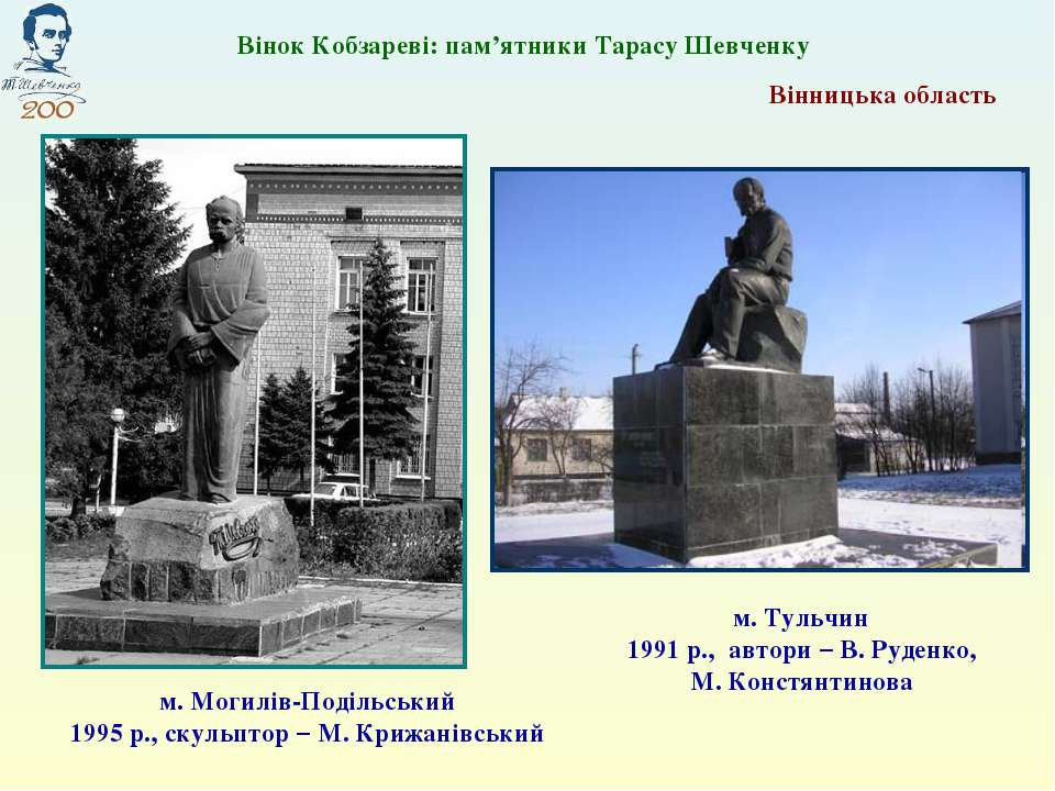 м. Могилів-Подільський 1995 р., скульптор – М. Крижанівський м. Тульчин 1991 ...