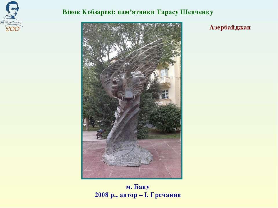 Вінок Кобзареві: пам'ятники Тарасу Шевченку м. Баку 2008 р., автор – І. Греча...